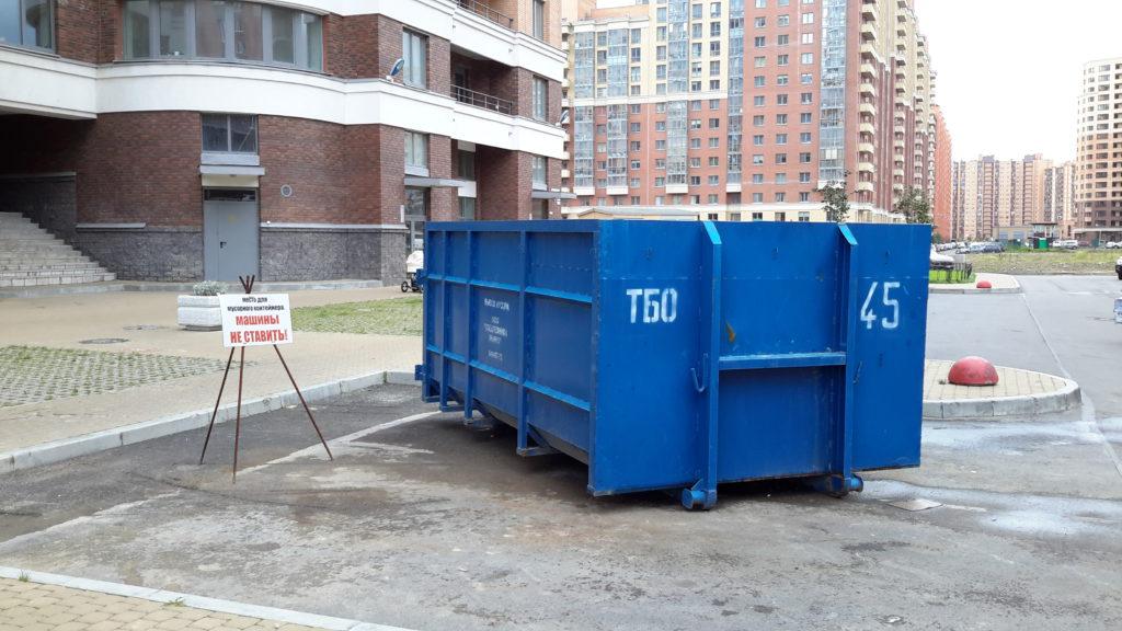 Вывоз мусора контейнером с придомовой территории